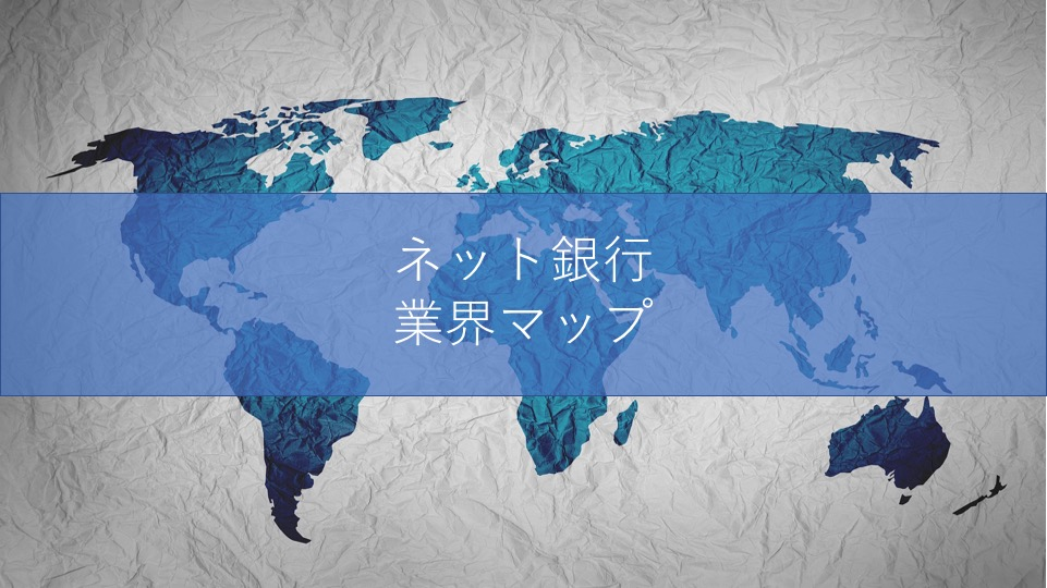 ネット銀行の業界地図